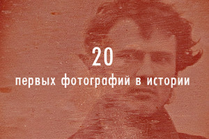 Задолго до: 20 первых фотографий в истории