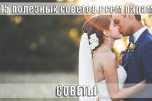 15 полезных советов всем парам