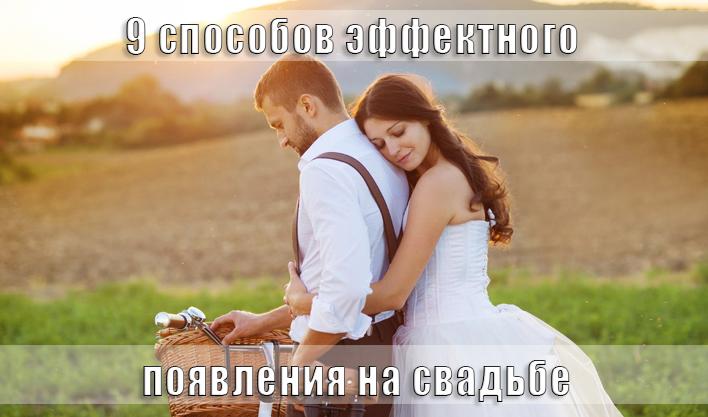 9 способов эффектного появления на свадьбе