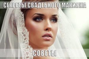 Секреты свадебного макияжа. Советы невесте